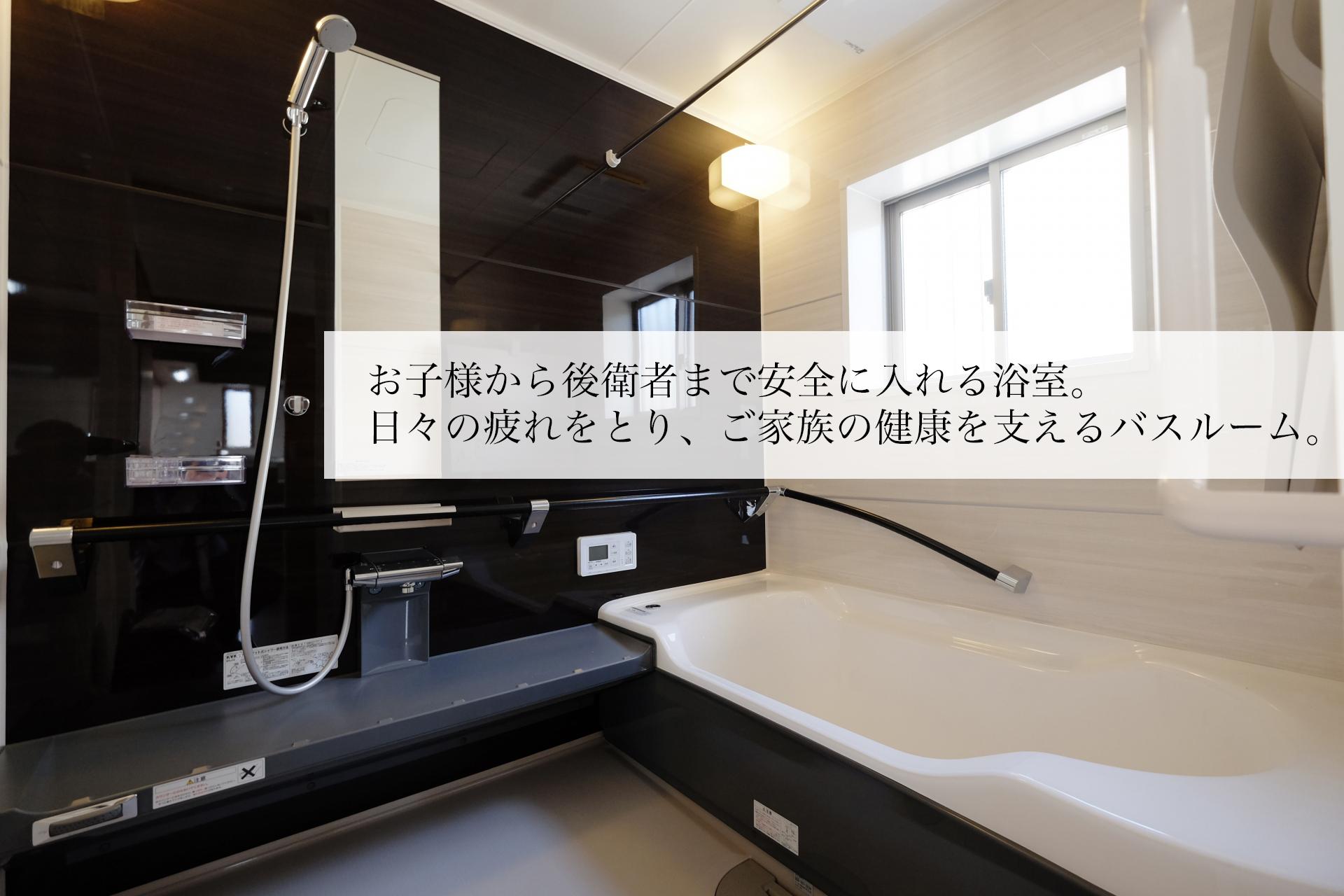 心永工務店のお風呂リフォーム