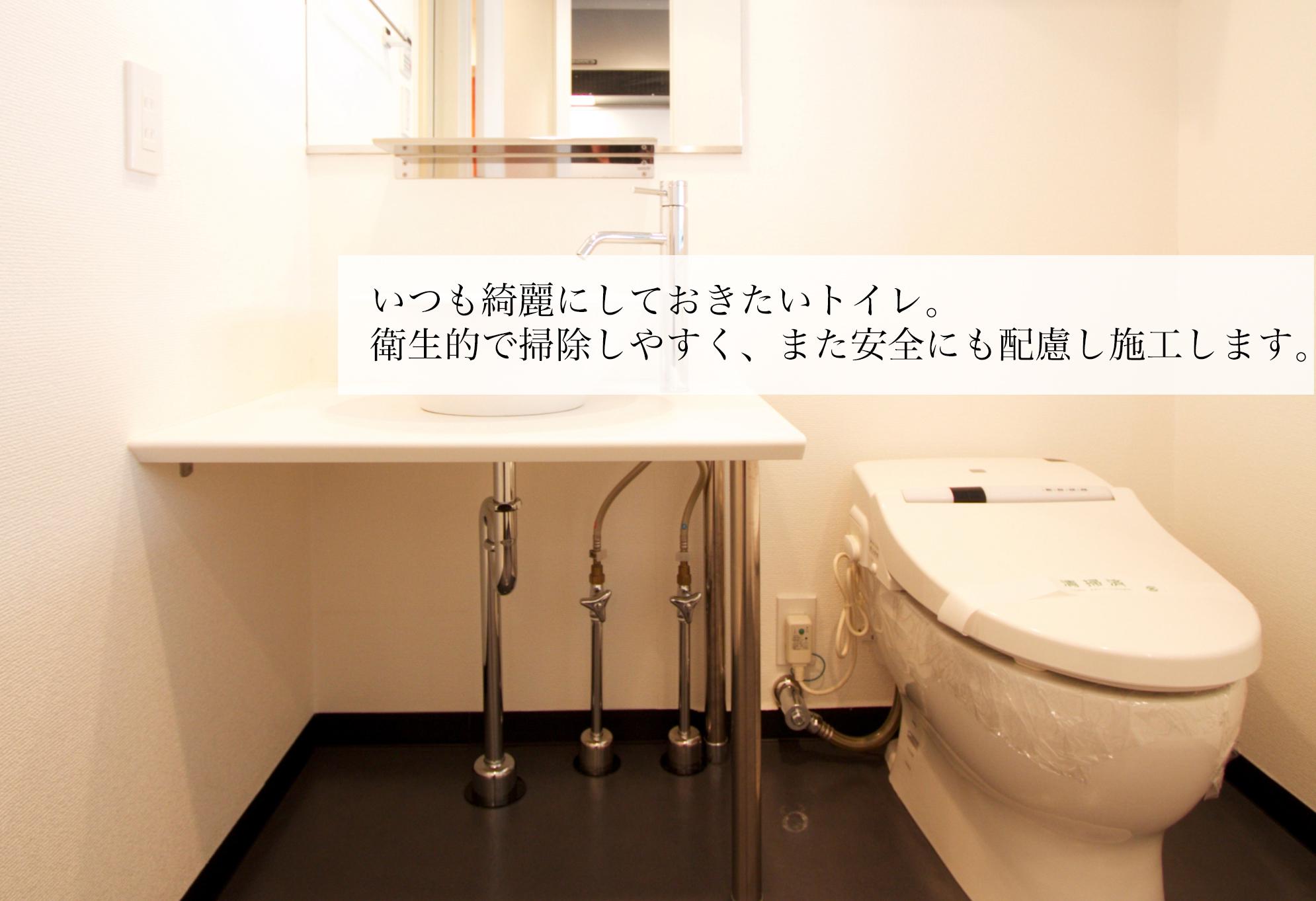 心永工務店のトイレのリフォーム