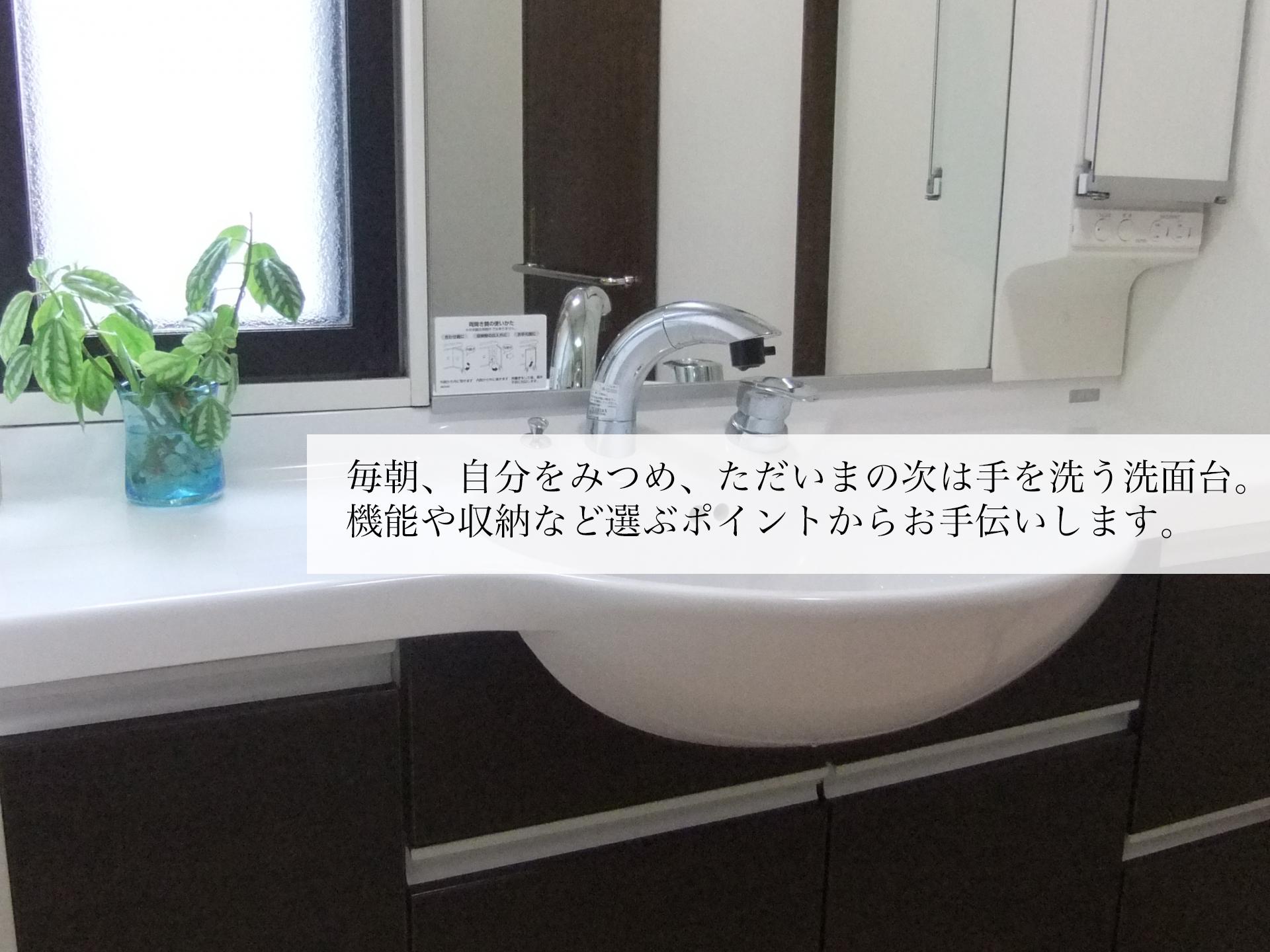 心永工務店の洗面所のリフォーム